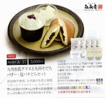 JFLA 九州生乳アイスと九州そだちバター・塩バタどらセット07 201909