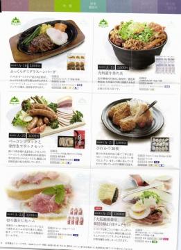 JFLA HD 優待カタログ05 201909