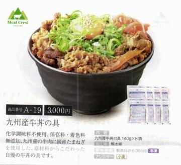 JFLA HD 牛丼の具04 201909