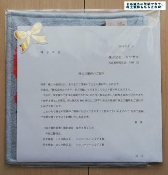 カワサキ 優待内容03 ハンカチ 201908