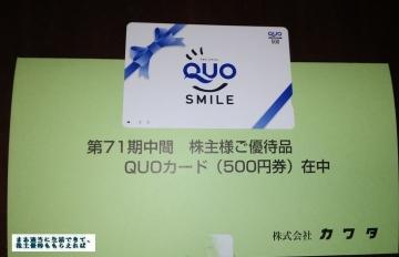 カワタ クオカード500円相当 201909