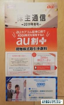 KDDI アンケート・クーポン等01 201909