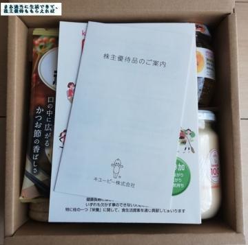 キユーピー 優待内容03 201911