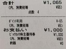 コジマ 優待券利用 レノア02 201908