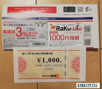 コジマ 優待券1000円相当02 201908