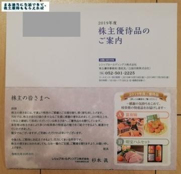 レシップホールディングス 株主優待品のご案内02 201909