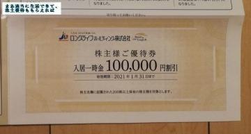ロングライフHD 優待券04 201910