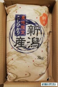 前澤化成工業 新潟米3kg 01 201909