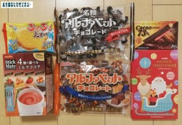 名糖産業 アルファベットチョコレート等01 201909