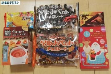 名糖産業 アルファベットチョコレート等02 201909
