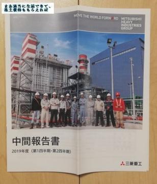 三菱重工業 報告書01 201909