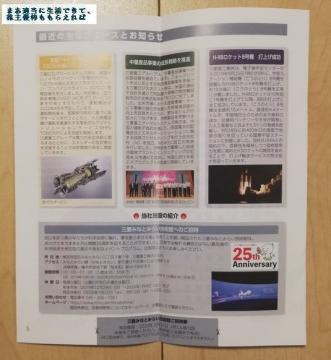 三菱重工業 報告書02 201909