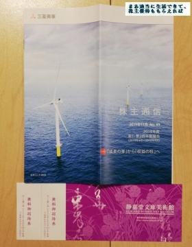 三菱商事 株主通信01 201909