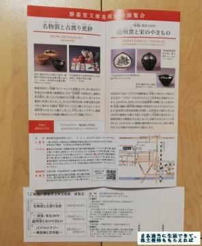 三菱商事 株主通信02 201909