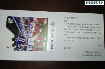 ムゲンエステート クオカード 1000円相当 01 201906
