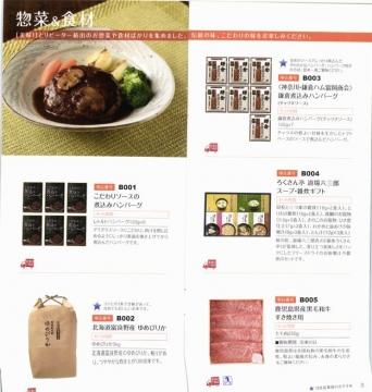 日本管財 優待カタログ01 201909