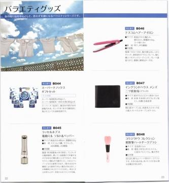 日本管財 優待カタログ11 201909