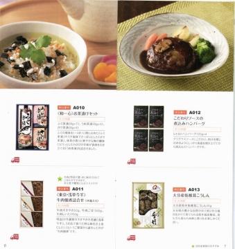 日本管財 カタログ2000円相当03 201909