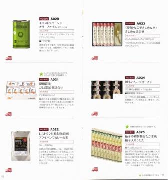 日本管財 カタログ2000円相当05 201909