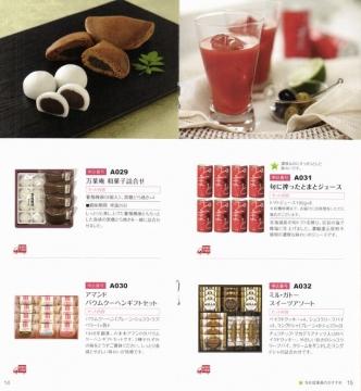 日本管財 カタログ2000円相当07 201909