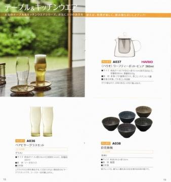 日本管財 カタログ2000円相当09 201909