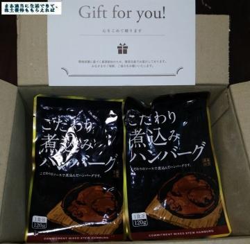 日本管財 こだわりソースの煮込みハンバーグ01 201909