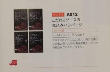 日本管財 こだわりソースの煮込みハンバーグ02 201909