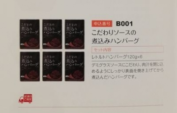 日本管財 こだわりソースの煮込みハンバーグ04 201909