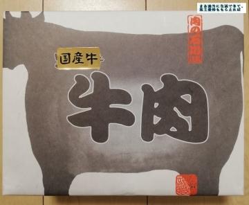 日本管財 上州牛 ミニステーキ用03 201909