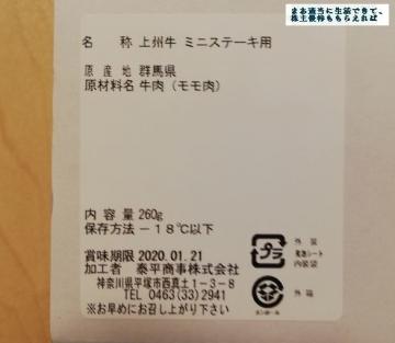 日本管財 上州牛 ミニステーキ用04 201909