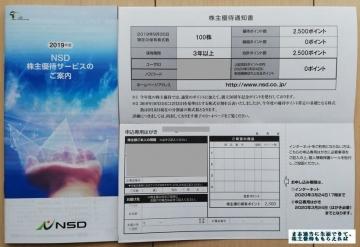 NSD 優待案内01 201909