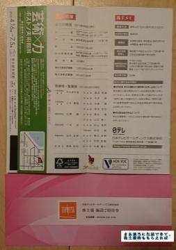 日本テレビホールディングス 報告書 201909