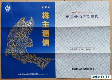 OUG HD 優待案内02 201909