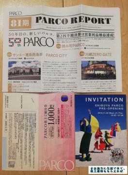 パルコ 優待券2000円相当 201908