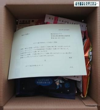 ポプラ 優待内容03 201908