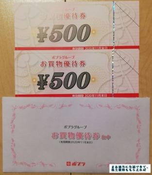 ポプラ 優待券02 201908