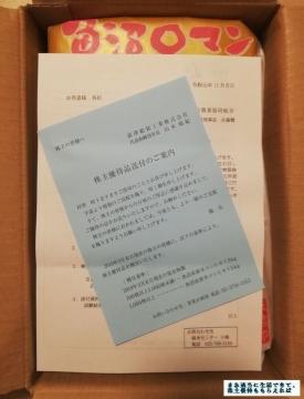 前澤給装 魚沼ロマン3kg 03 201903