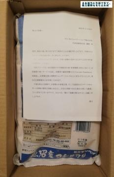 りらいあコミュニケーションズ 魚沼産コシヒカリ2kg 03 201903