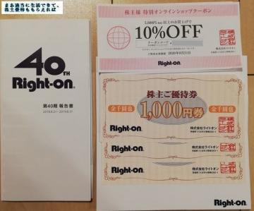 ライトオン 優待券3000円相当 割引券 201908