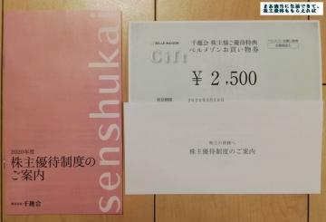 千趣会 ベルメゾン お買い物券2500円相当 201912