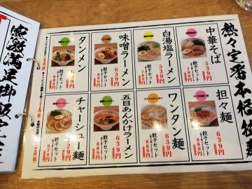 SFP HD いち五郎食堂 担々麵セット+トッピングたまご05 201908