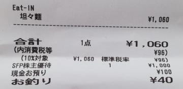 SFP HD いち五郎食堂 担々麵セット+トッピングたまご06 201908