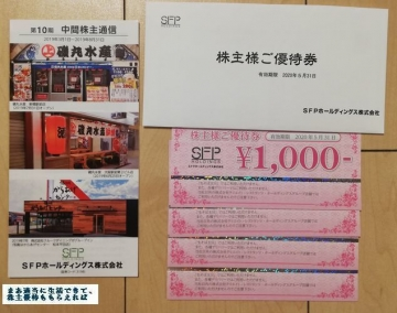 SFP HD 優待券4000円相当 201908