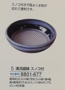SHO-BI 美濃焼 清流盛鉢スノコ付05 201909