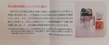 SHO-BI 優待内容05 201909