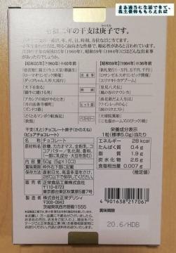 正栄食品工業 優待内容05 201910