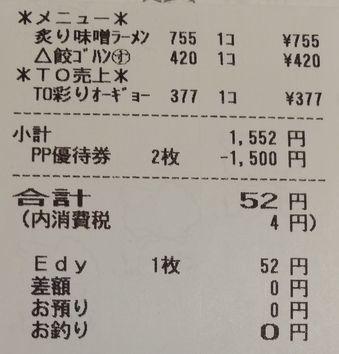すかいらーく バーミヤン 炙り味噌07 1909 201812