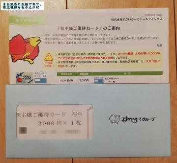 すかいらーく 優待カード 201912