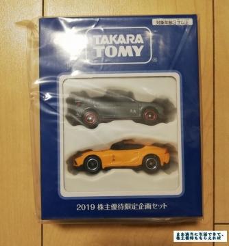 タカラトミー 人気国産スポーツカー「トミカ」2台セット02 201903