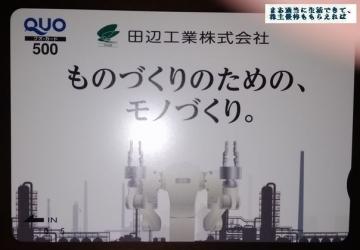 田辺工業 クオカード500円相当 201909